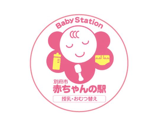 別府市「赤ちゃんの駅」に<br /> 登録されています。